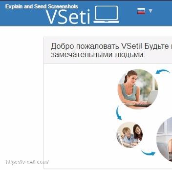 VSeti-Социальная-сет.jpg